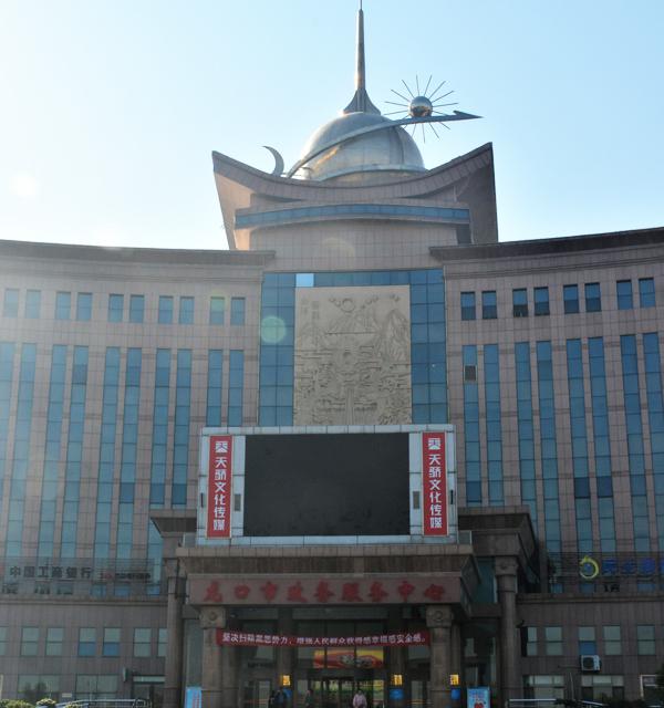 龙口政务服务中心
